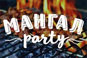 Мангал Party