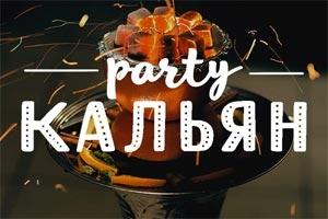 Кальян Party